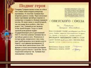 Подвиг героя Товарищ Тупикин вызвал огонь на себя и тем самым отбил вторую ко
