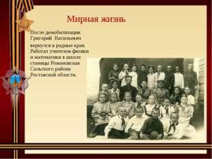 Мирная жизнь После демобилизации Григорий Васильевич вернулся в родные края.