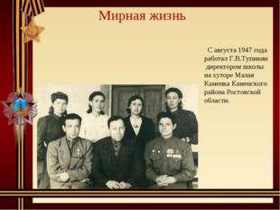 Мирная жизнь С августа 1947 года работал Г.В.Тупикин директором школы на хуто