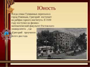 Юность Когда семья Тупикиных переехала в город Ровеньки, Григорий поступает н