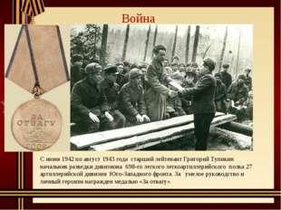 Война С июня 1942 по август 1943 года старший лейтенант Григорий Тупикин нача