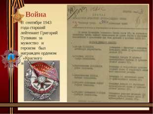 Война В сентябре 1943 года старший лейтенант Григорий Тупикин за мужество и г