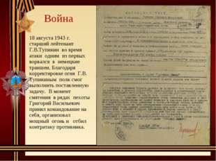 Война 18 августа 1943 г. старший лейтенант Г.В.Тупикин во время атаки одним