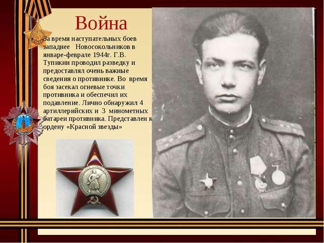 Война За время наступательных боев западнее Новосокольников в январе-феврале...