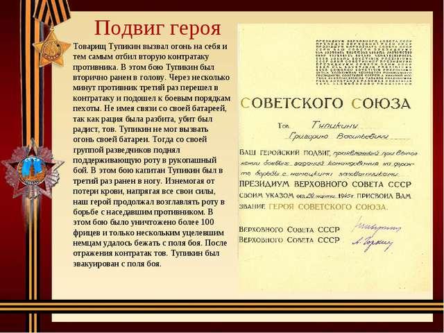 Подвиг героя Товарищ Тупикин вызвал огонь на себя и тем самым отбил вторую ко...