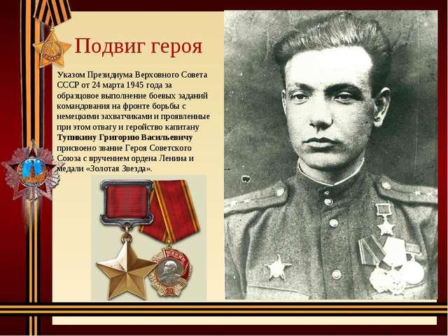 Подвиг героя Указом Президиума Верховного Совета СССР от 24 марта 1945 года з...