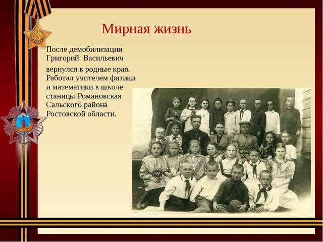 Мирная жизнь После демобилизации Григорий Васильевич вернулся в родные края....