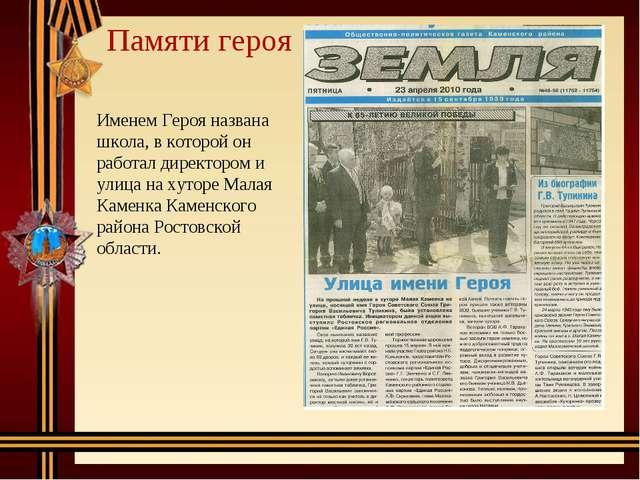 Памяти героя Именем Героя названа школа, в которой он работал директором и ул...