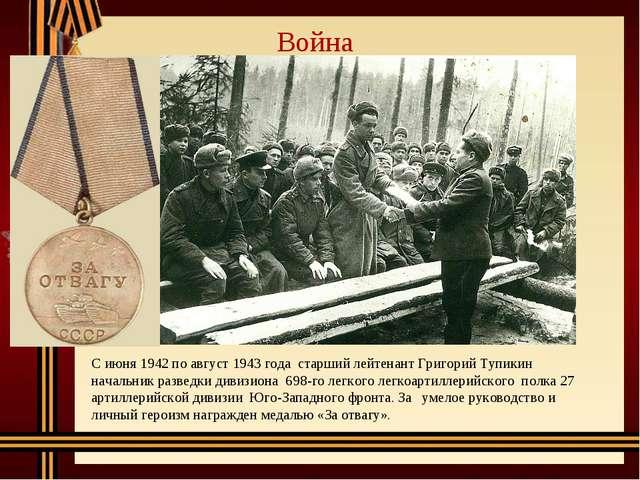 Война С июня 1942 по август 1943 года старший лейтенант Григорий Тупикин нача...