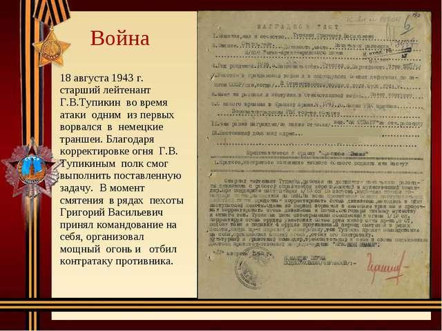 Война 18 августа 1943 г. старший лейтенант Г.В.Тупикин во время атаки одним...