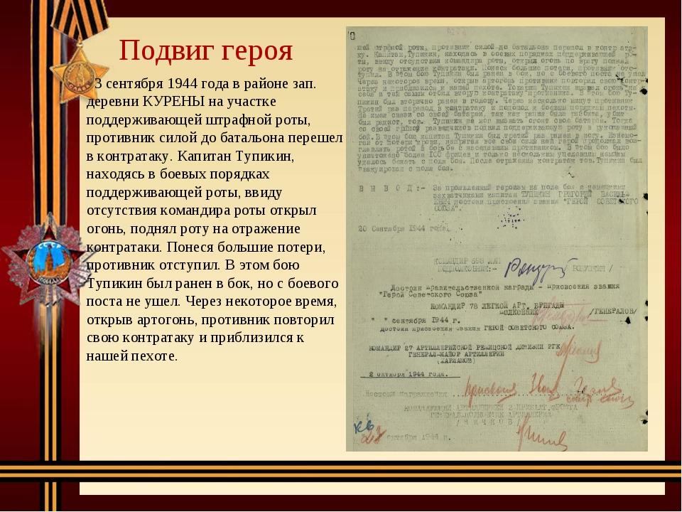 Подвиг героя 3 сентября 1944 года в районе зап. деревни КУРЕНЫ на участке под...