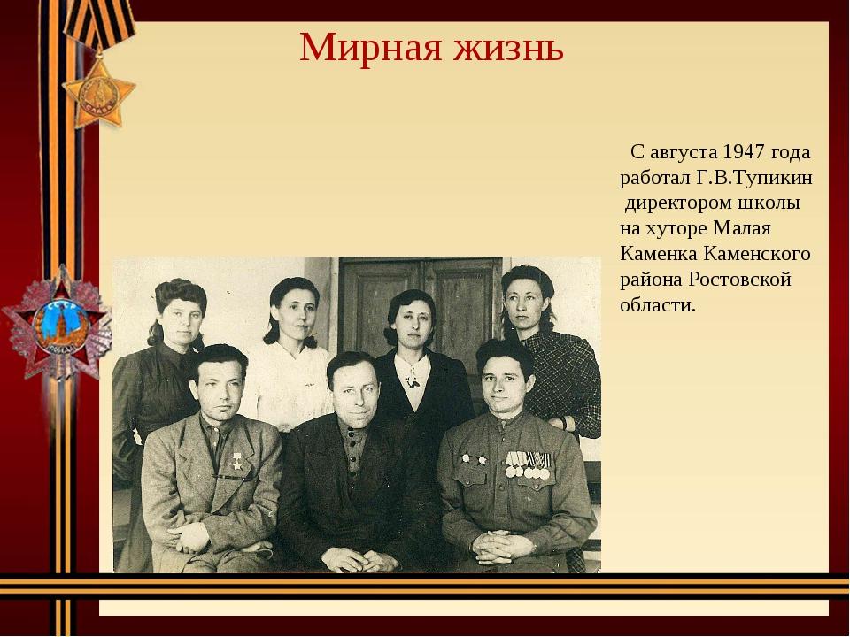 Мирная жизнь С августа 1947 года работал Г.В.Тупикин директором школы на хуто...
