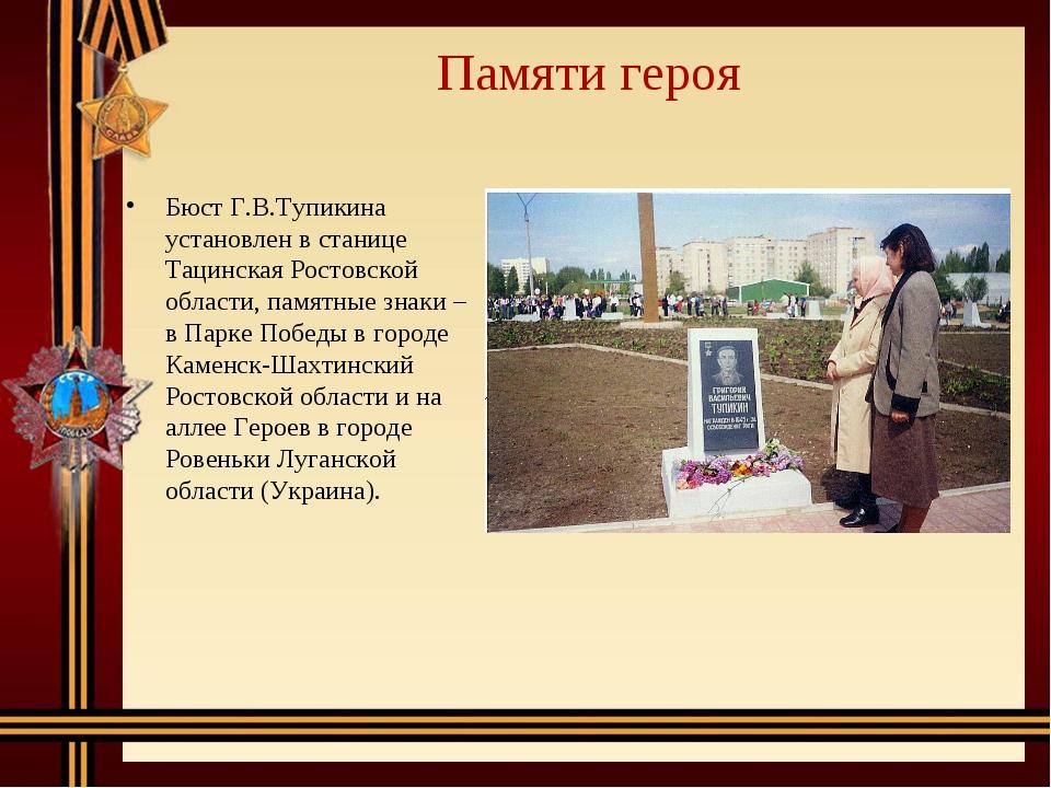 Памяти героя Бюст Г.В.Тупикина установлен в станице Тацинская Ростовской обла...
