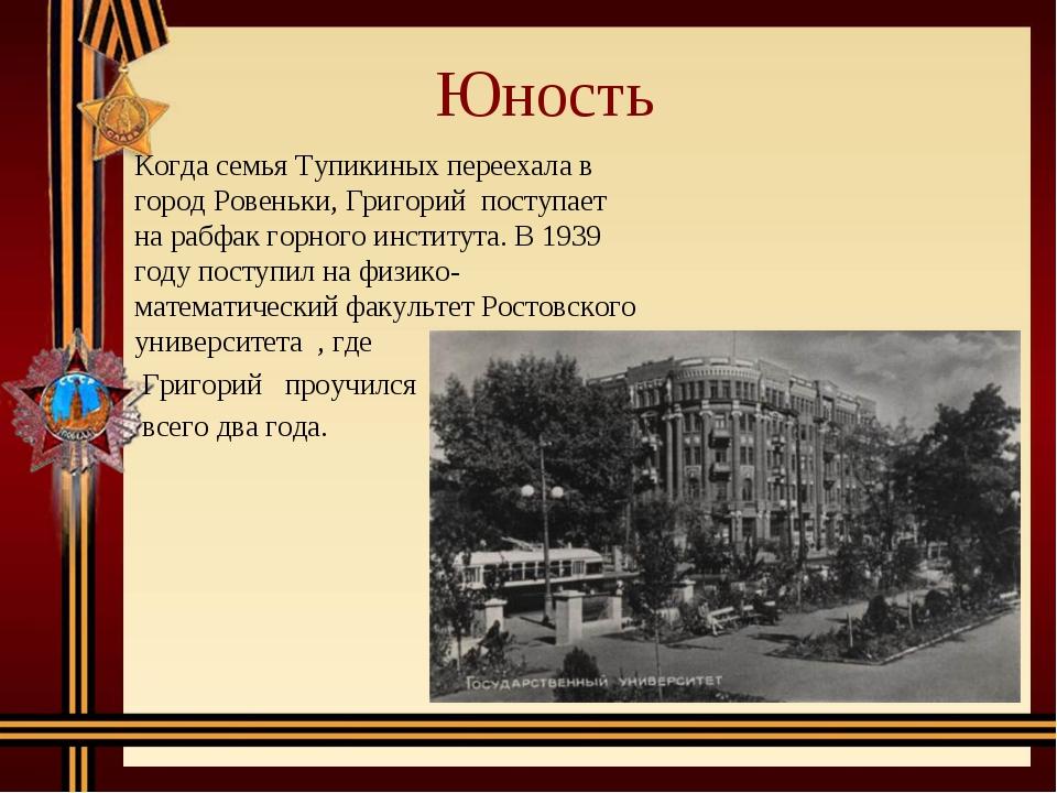Юность Когда семья Тупикиных переехала в город Ровеньки, Григорий поступает н...