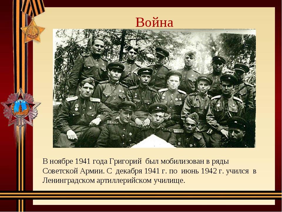 Война В ноябре 1941 года Григорий был мобилизован в ряды Советской Армии. С...