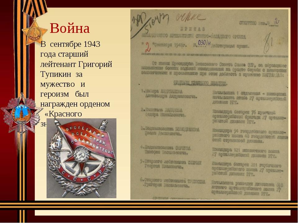 Война В сентябре 1943 года старший лейтенант Григорий Тупикин за мужество и г...