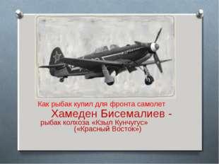 Как рыбак купил для фронта самолет Хамеден Бисемалиев - рыбак колхоза «Кзыл