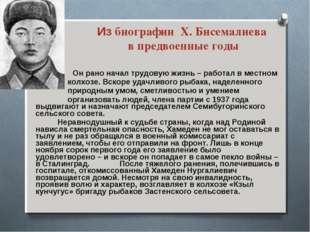 Из биографии Х. Бисемалиева в предвоенные годы  Он рано начал трудовую жизн