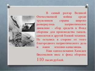 В самый разгар Великой Отечественной войны среди тружеников страны широко р