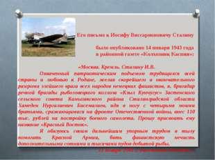 Его письмо к Иосифу Виссарионовичу Сталину было опубликовано 14 января 1943
