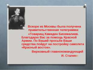 Вскоре из Москвы была получена правительственная телеграмма: «Товарищ Ха