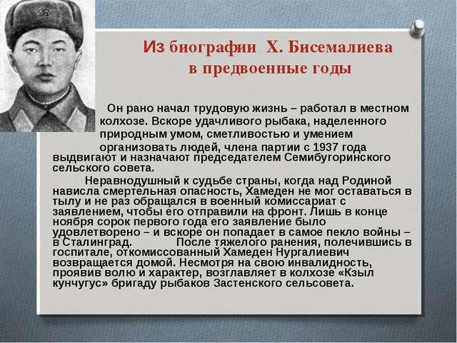Из биографии Х. Бисемалиева в предвоенные годы  Он рано начал трудовую жизн...