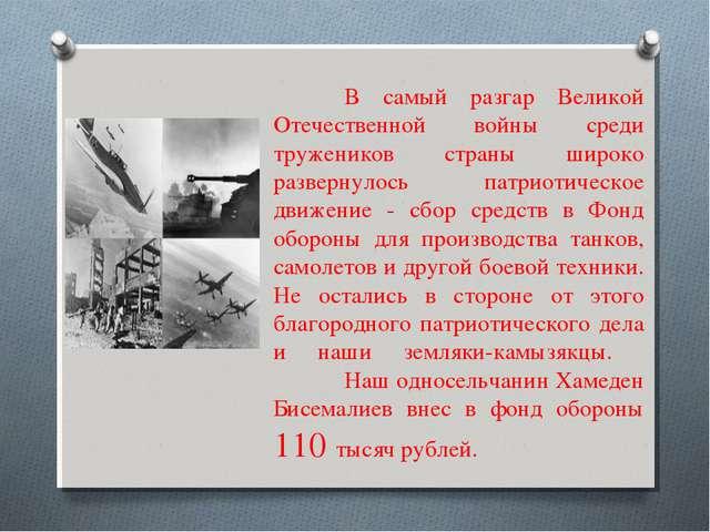 В самый разгар Великой Отечественной войны среди тружеников страны широко р...