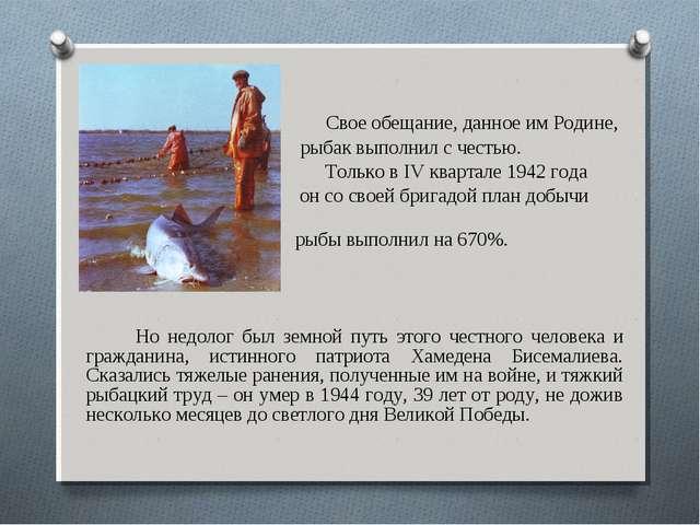 Свое обещание, данное им Родине, рыбак выполнил с честью. Только в IV кв...