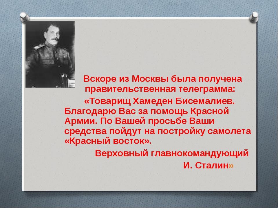 Вскоре из Москвы была получена правительственная телеграмма: «Товарищ Ха...