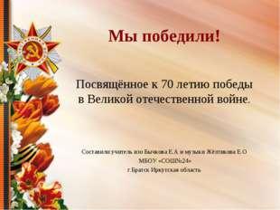 Мы победили! Посвящённое к 70 летию победы в Великой отечественной войне. Сос