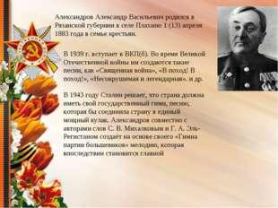 Александров Александр Васильевич родился в Рязанской губернии в селе Плахино