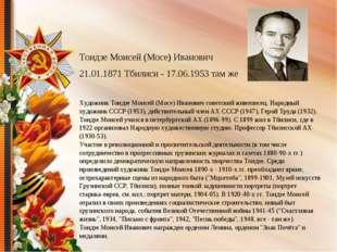 Тоидзе Моисей (Мосе) Иванович 21.01.1871 Тбилиси - 17.06.1953 там же Художник