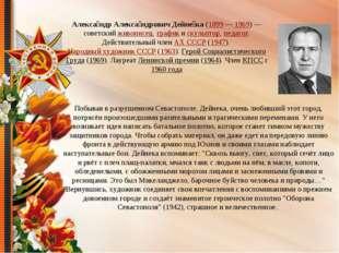 Алекса́ндр Алекса́ндрович Дейне́ка (1899— 1969)— советский живописец, графи
