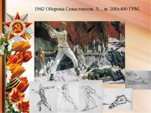 1942 Оборона Севастополя. Х. , м. 200x400 ГРМ.