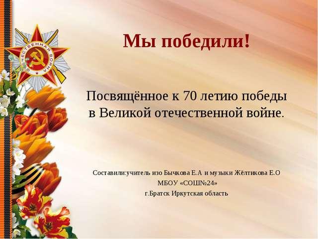 Мы победили! Посвящённое к 70 летию победы в Великой отечественной войне. Сос...