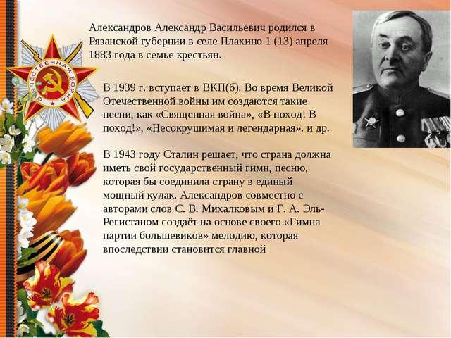 Александров Александр Васильевич родился в Рязанской губернии в селе Плахино...