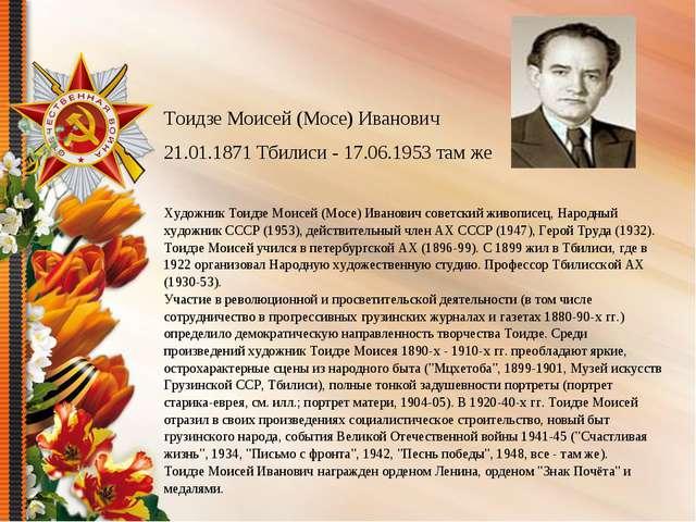 Тоидзе Моисей (Мосе) Иванович 21.01.1871 Тбилиси - 17.06.1953 там же Художник...