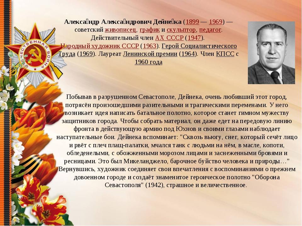 Алекса́ндр Алекса́ндрович Дейне́ка (1899— 1969)— советский живописец, графи...