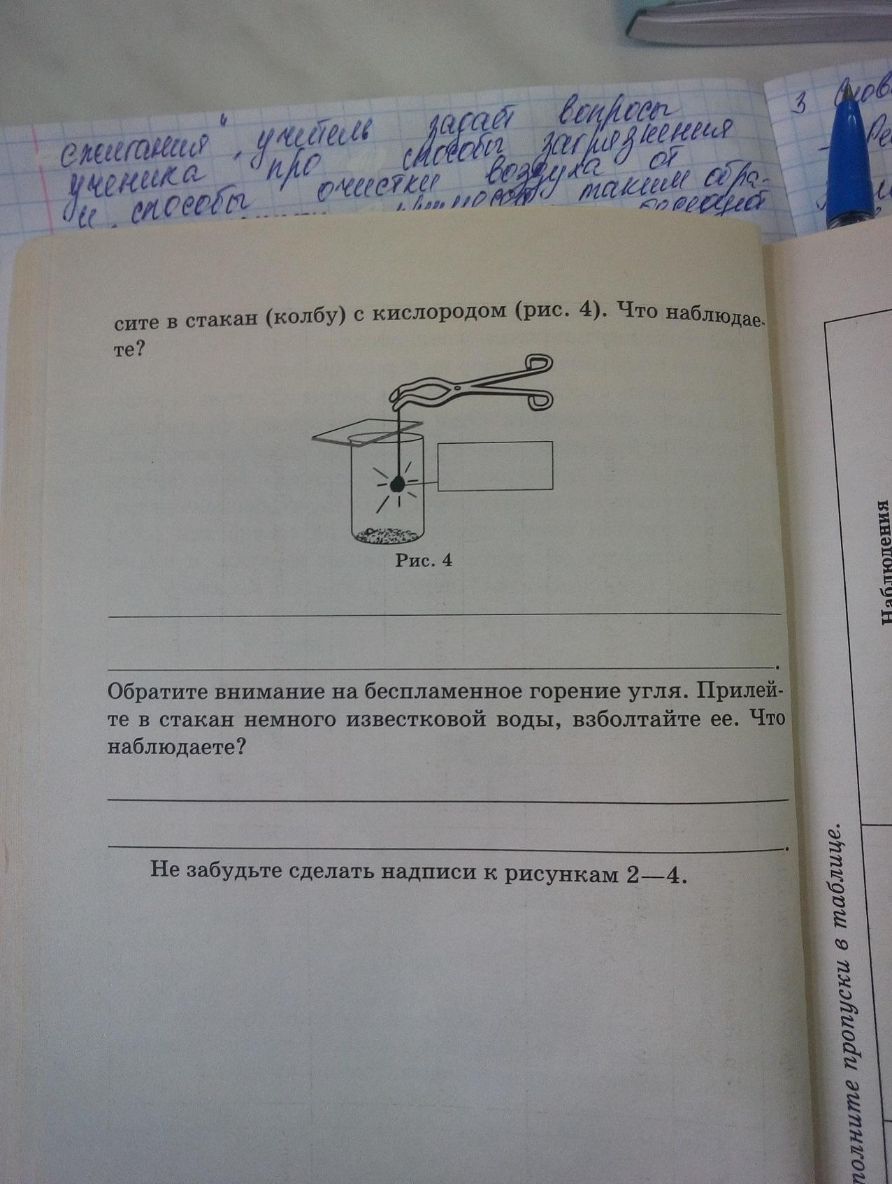 Практическая работа по химии на тему Получение кислорода и  Доказательства присутствия co2 hello html m761adaee jpg