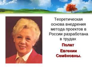 Теоретическая основа внедрения метода проектов в России разработана в трудах