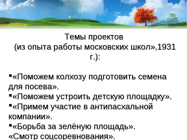 Темы проектов (из опыта работы московских школ»,1931 г.): «Поможем колхозу по...