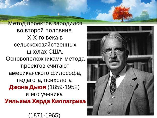 Метод проектов зародился во второй половине XIX-го века в сельскохозяйственны...