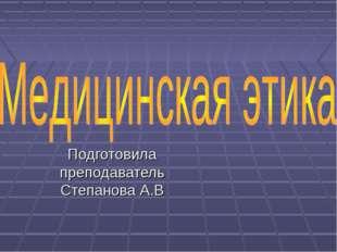 Подготовила преподаватель Степанова А.В
