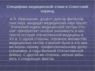Специфика медицинской этики в Советский период А.Я. Иванюшкин, доцент, доктор