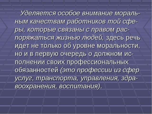 Уделяется особое внимание мораль-ным качествам работников той сфе-ры, которы...