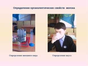 Определение органолептических свойств молока Определение внешнего вида Опреде