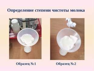 Определение степени чистоты молока Образец №1 Образец №2