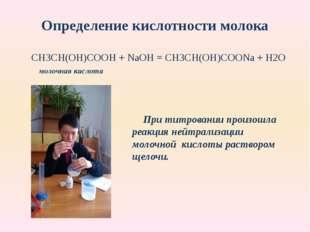 Определение кислотности молока СН3СН(ОН)СООН + NaOH = СН3СН(ОН)СООNa + H2O мо