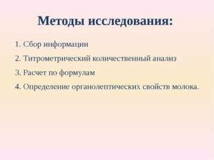 Методы исследования: 1. Сбор информации 2. Титрометрический количественный ан