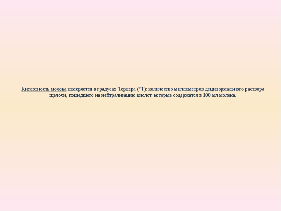 Кислотность молокаизмеряется в градусах Тернера (°Т): количество миллиметров...